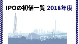 IPO 初値一覧 2018