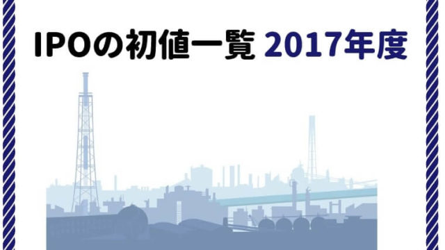 IPOとは 初値一覧 2017