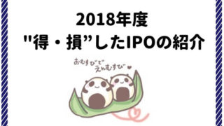 2018 IPO 得・損