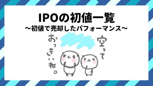 IPO 初値一覧
