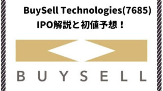 BuySell Technologies IPO 初値予想