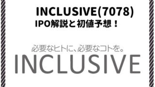 INCLUSIVE インクルーシブ IPO 初値予想