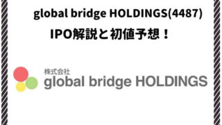 global bridge HOLDINGS IPO 初値予想