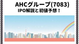 AHCグループ IPO 新規上場 初値予想