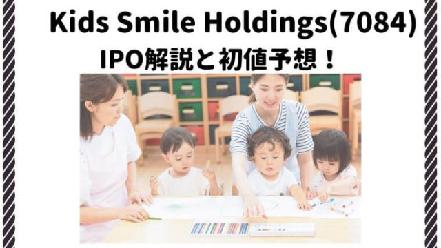 Kids Smile Holdings IPO 新規上場 初値予想