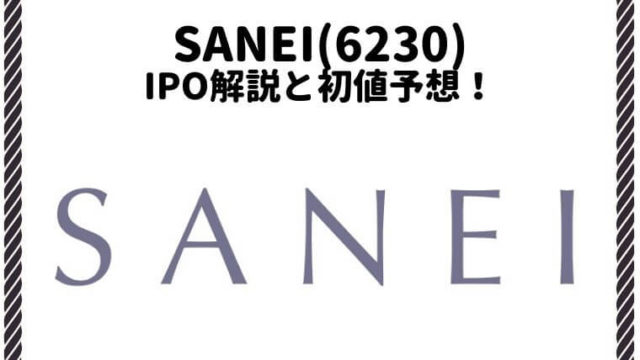 SANEI IPO 初値予想